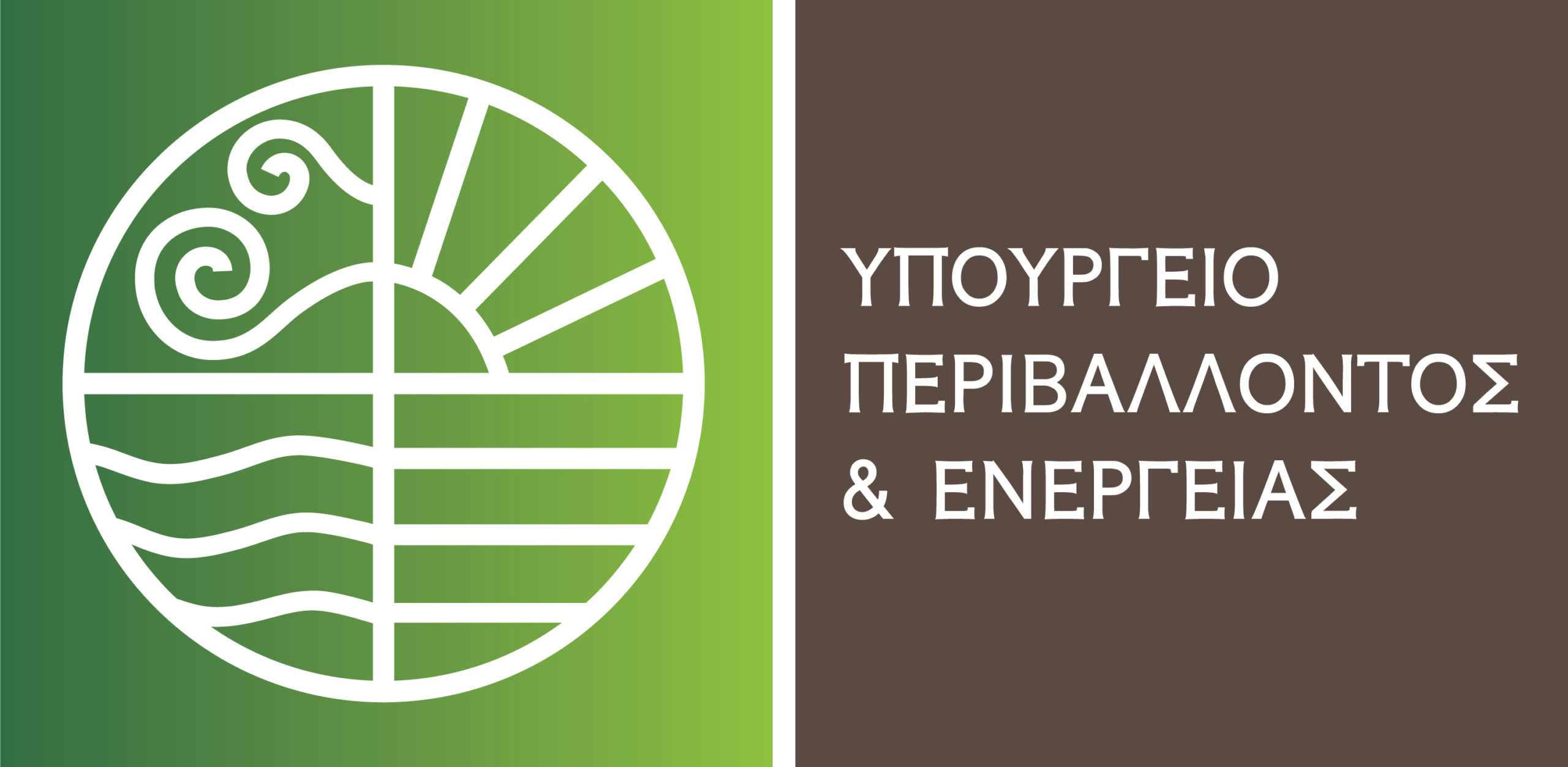 https://europeanplasticspact.org/wp-content/uploads/2020/03/Hellenic-Ministry-of-Environment-and-Energy-scaled.jpg